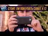 Cubot X12: полный обзор китайского смартфона за 100$