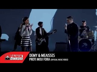 DEMY ΜΕΛΙSSES - Πρώτη Μου Φορά | Proti Mou Fora (Official Music Video HD)