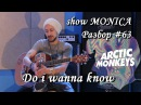 Show MONICA Разбор 63 Arctic monkeys Do i wanna know Как играть