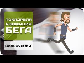 Как сделать анимацию бега? [Создаем мульт 3/20]
