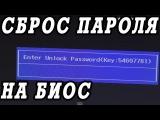 Как снять или сбросить пароль на биосе ноутбука без разборки.