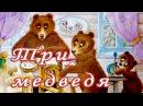 Три медведя (русская народная сказка).