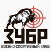 Витебск Зубр Военно-спортивный клуб