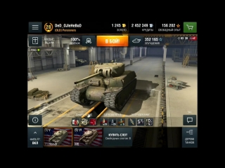 Мастер Т1 Heavy Tank обработка