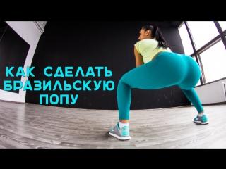 Как накачать бразильскую попу [Workout | Будь в форме]