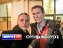 Динамо Live - Коррида на Торреса