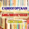 Саяногорская библиотечная система (ЦБС)