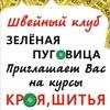 """Курсы кроя и шитья """"Зеленая Пуговица"""""""