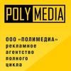 POLYMEDIA Ставрополь