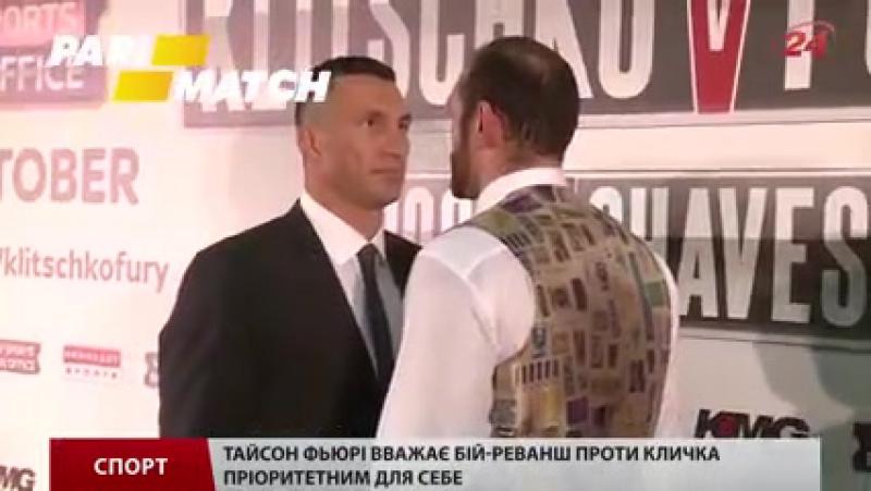 Тайсон Фьюрі вважає бій-реванш проти Володимира Кличка пріоритетним для себе