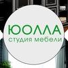 ЮОЛЛА - кухни в Минске - идеи для дома