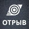 Игра Otryv.by ◪ городские квесты в Минске