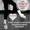 """Клуб классической хореографии """"ПАЛЬЦЫ"""""""