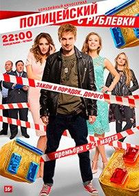 Кадры из фильма полицейский с рублевки все серии подряд все серии