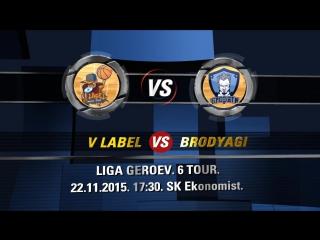 Превью 6 тура. 1 дивизион. V Label - Бродяги. 22.11.2015. СК