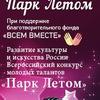 Парк Летом! Развитие культуры и искусства России