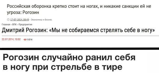 """Рогозин отвечал за отправку российских националистов на войну на Донбасс: """"Кремль готовил на убой большое количество народу"""" - Цензор.НЕТ 8232"""