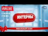 #VKLive: Интерны