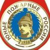 """Движение """"Юный пожарный"""""""