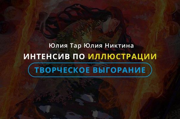 Статья Юлии Тар про выгорание: