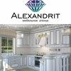Александрит - мебель на заказ Красноярск