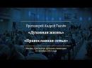 Протоиерей Андрей Ткачёв Духовная жизнь Православная семья