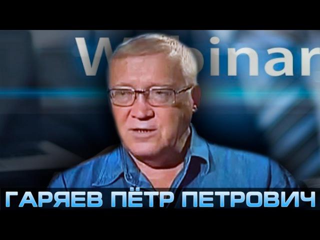 Гаряев Пётр Петрович - Вебинар (21.06.2015)