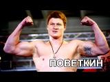 Александр Поветкин лучшие бои и накауты