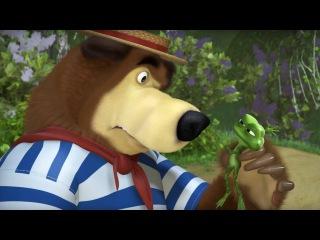 Маша и Медведь - В гостях у сказки (Больше чувства!)