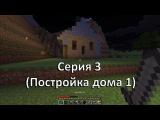 Minecraft Adventure серия 3 (Постройка дома 1/2)