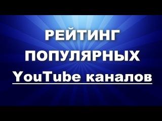 Рейтинг популярных YouTube каналов. Самые популярные  YouTube каналы.