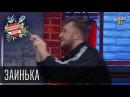 Бойцовский клуб 6 сезон выпуск 9й от 6-го августа 2013г - Заинька г. Запорожье