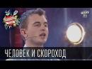 Бойцовский клуб 6 сезон выпуск 10й от 7-го августа 2013г - Человек и Скороход г. Смоленск
