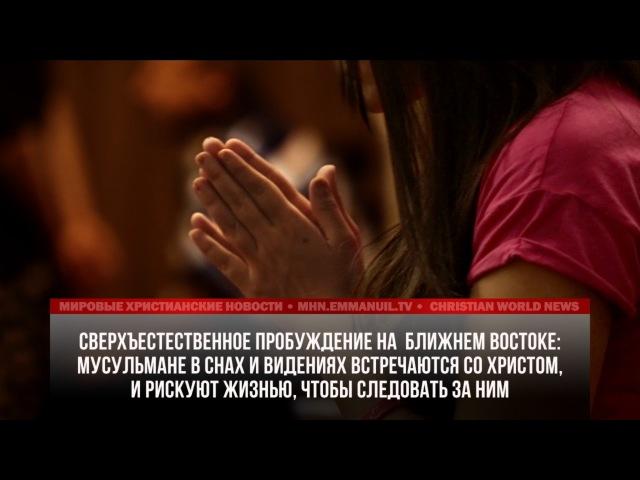 ПРОБУЖДЕНИЕ НА БЛИЖНЕМ ВОСТОКЕ: ХРИСТОС ПРИХОДИТ К МУСУЛЬМАНАМ ВО СНАХ