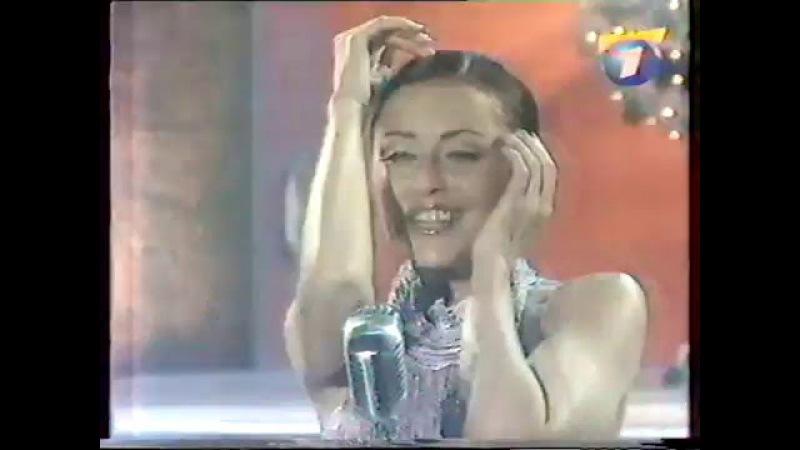 Анжелика Варум ля ля фа Новый год ОРТ 1999-2000
