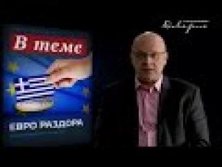 """""""В теме"""" Греческий дефолт = конец ЕС? 07.07.2015"""
