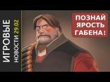 Игровые Новости 29 февраля 2016 - злобный Гейб, покупка Ubisoft и успех Rocket League