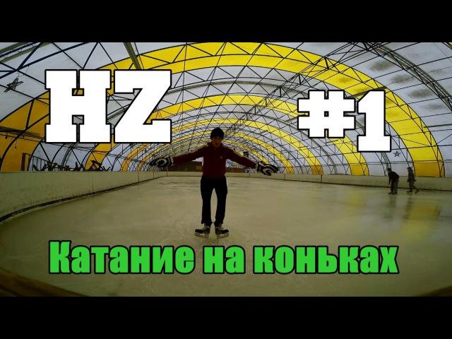 Как быстро и правильно научиться кататься на коньках | Ice skating | HealgiZemp | 1