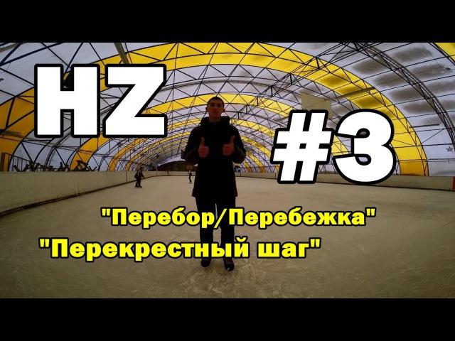 Коньки, важный урок 6 (Перебежка/Перебор, Перекрестный шаг) | Ice skating | HealgiZemp |
