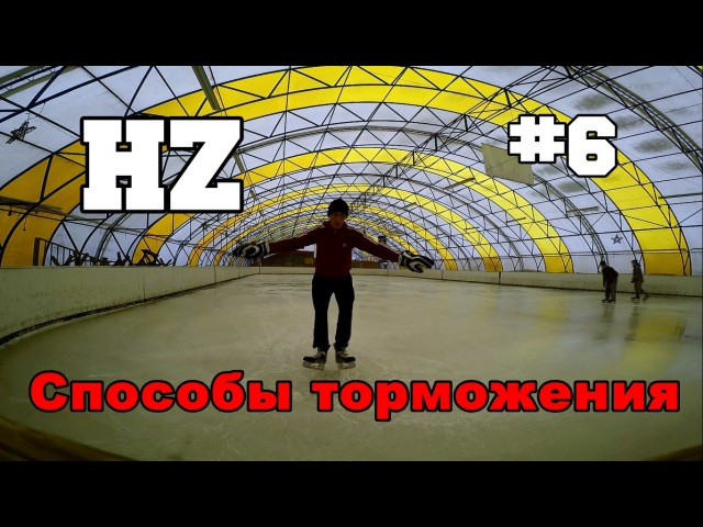 Способы торможения на коньках | Ice skating | HealgiZemp | 7