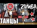 ЗУМБА ФИТНЕС - ВИДЕО УРОКИ ZUMBA - DESTRA GARCIA - ATTITUDE - DanceFit