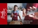 Как научиться быстро и правильно шинковать и резать ножом | Шеф-повар Игорь Мурахин