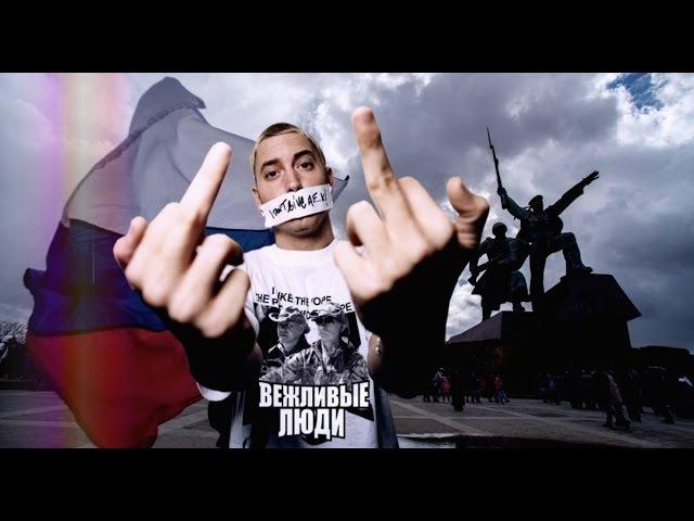 EMINEM. Вежливые люди армии России 2014🚩