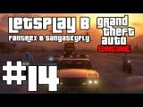 LetsPlay в GTA 5: Online: Серия #14 - Побег из тюрьмы - мокрое дело