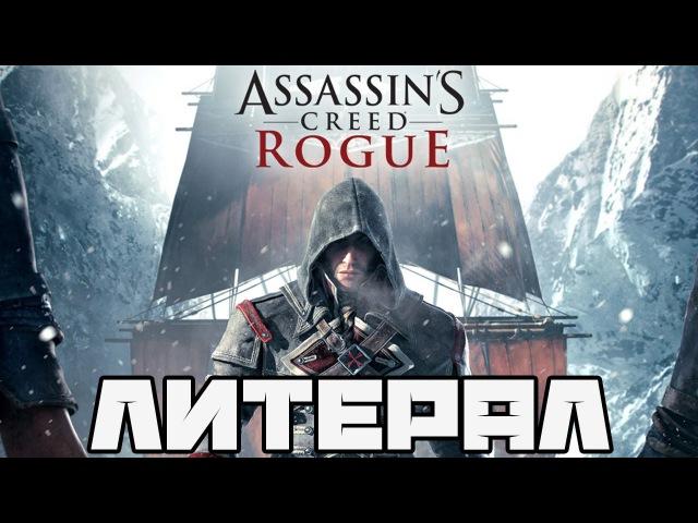 Литерал (Literal) Assassins Creed Rogue