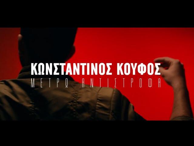 Κωνσταντίνος Κουφός - Μετρώ Αντίστροφα (5,4,3,2,1)   Official Music Video [HD]