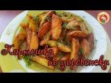 Картошка по деревенски в духовке рецепт (картофель запеченный в духовке)