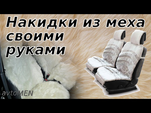 Меховые чехлы
