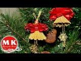 Мастер-класс Канзаши. Новогодние Колокольчики Канзаши на елку.