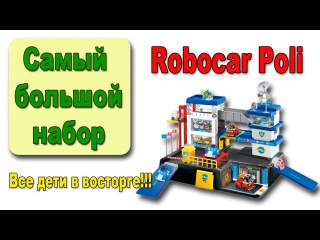 Где купить игрушку Поли Робокар  Интернет магазин Robocar Poli